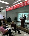 2016与范扬艾国等6人中国画联展致辞